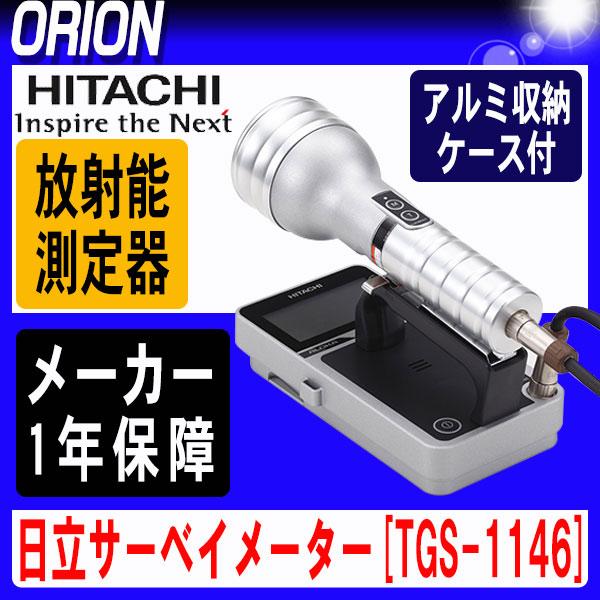 放射能測定器 警報機能付 放射能汚染検査計 HITACHI 環境 災害 除染 放射能検査 復興