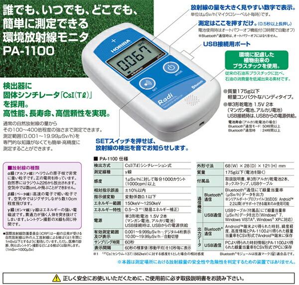 Radiation Measurement Instruments : Orion mkk radiation measuring instruments made in japan