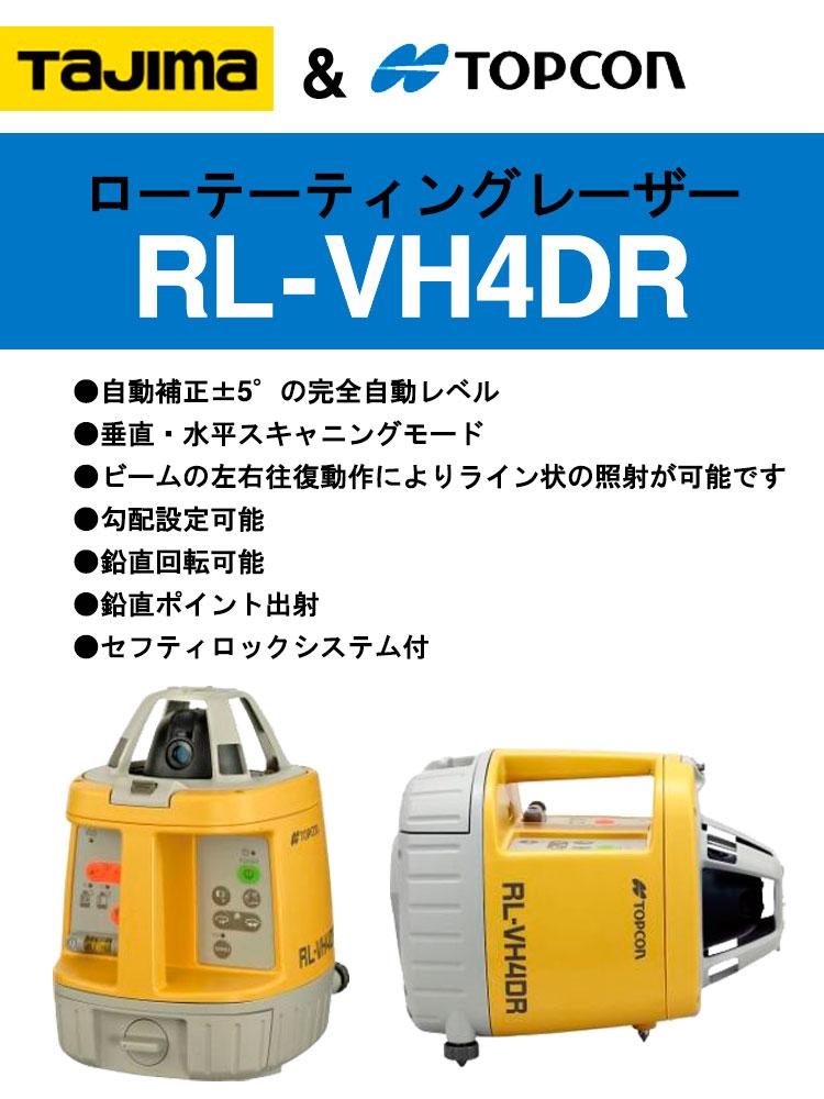 RL-VH4  RL-H4C RL-H4CDB RL-H4CRB  DT-214 DT-214SET   AT-B3