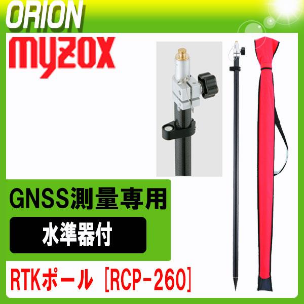 マイゾックス RTKポール RCP-260 GPS測量専用ポール 送料無料 測量機器 測量用品 myzox GPS測量 RCP260
