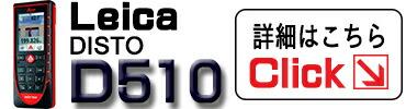 ライカ ディスト D510