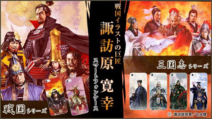 suwa-banner