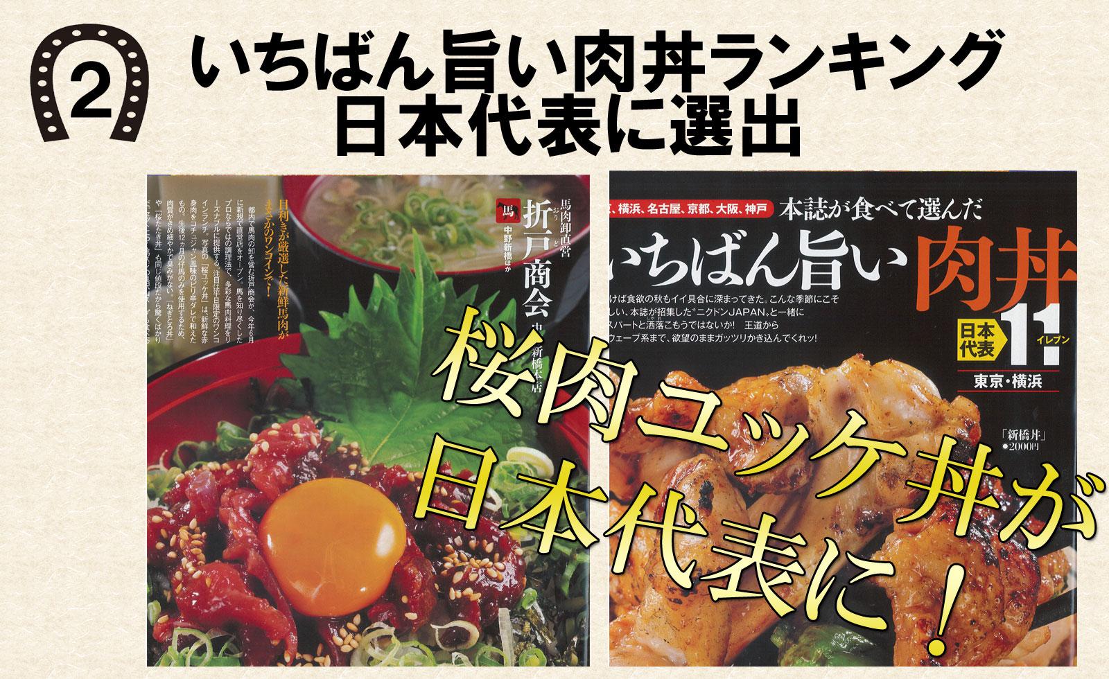 折戸の馬肉いちばんうまい肉丼ランキング日本代表