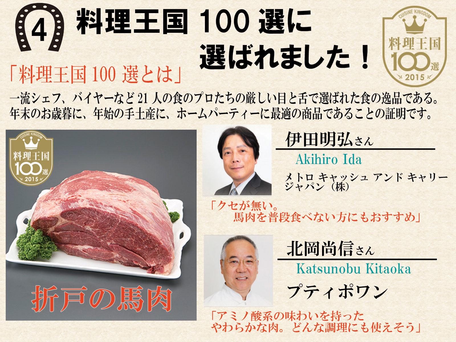 折戸の馬肉料理王国100選に選ばれました
