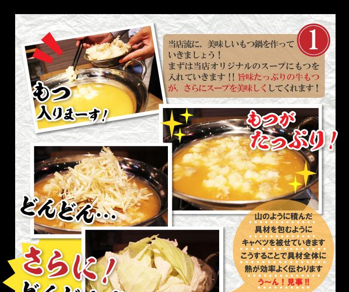 もつ鍋食べ方1