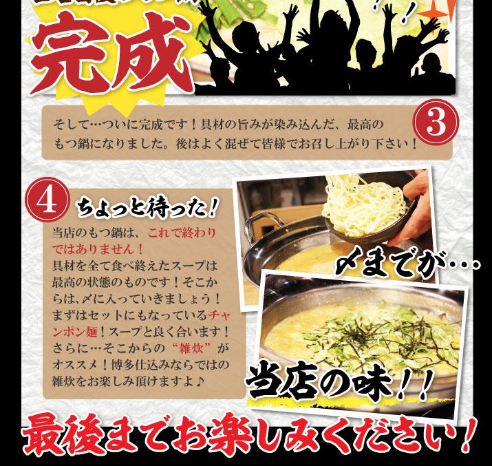 もつ鍋食べ方3