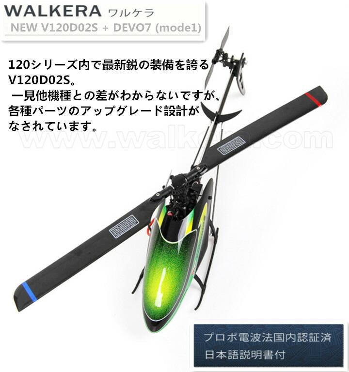 ORI RC WALKERA ワルケラ NEW V120D02S+DEVO7 セット(mode1)