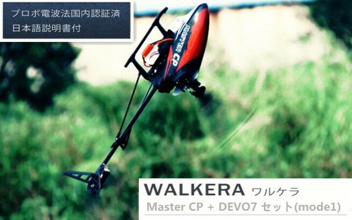 ORI RC WALKERA ワルケラ Master CP+DEVO7 セット(mode1)