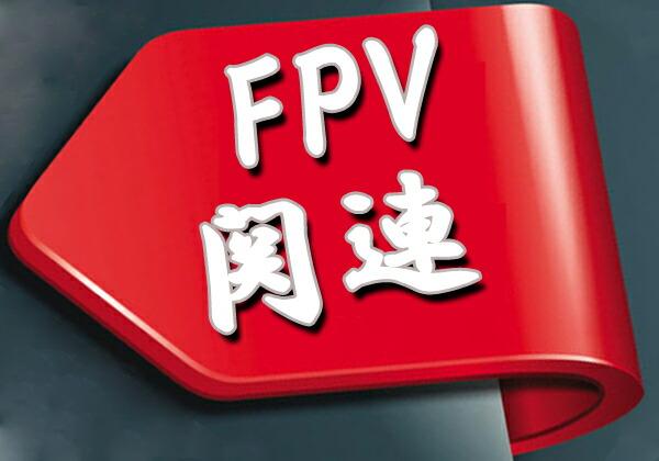FPV関連