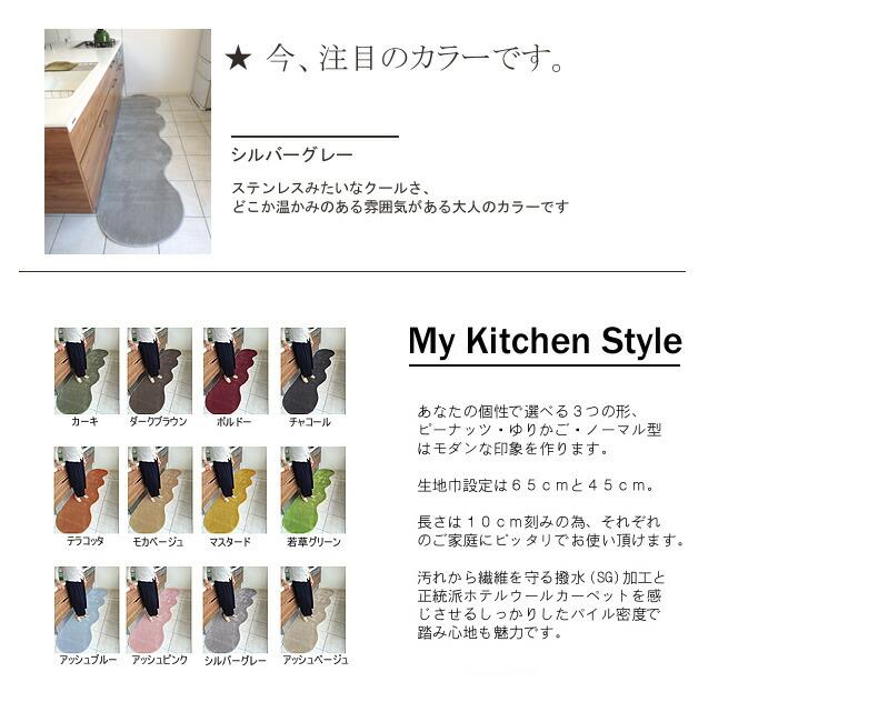 キッチンマットカラー追加