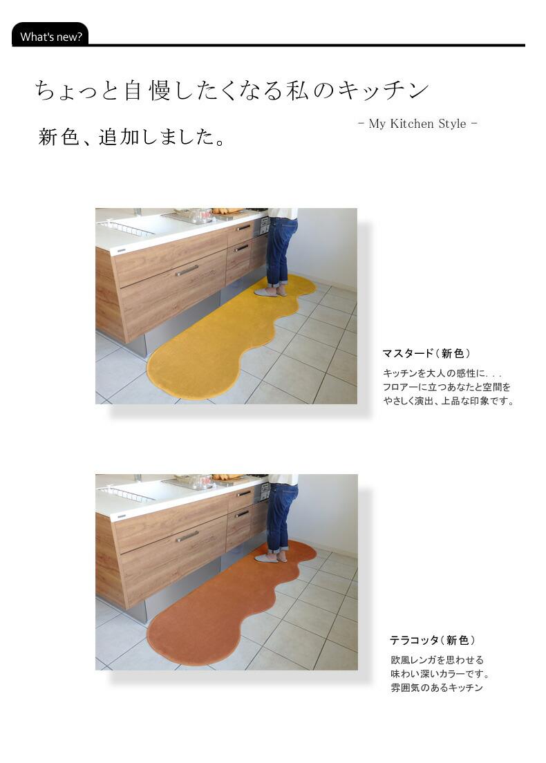 キッチンマットカラー追加とおすすめ