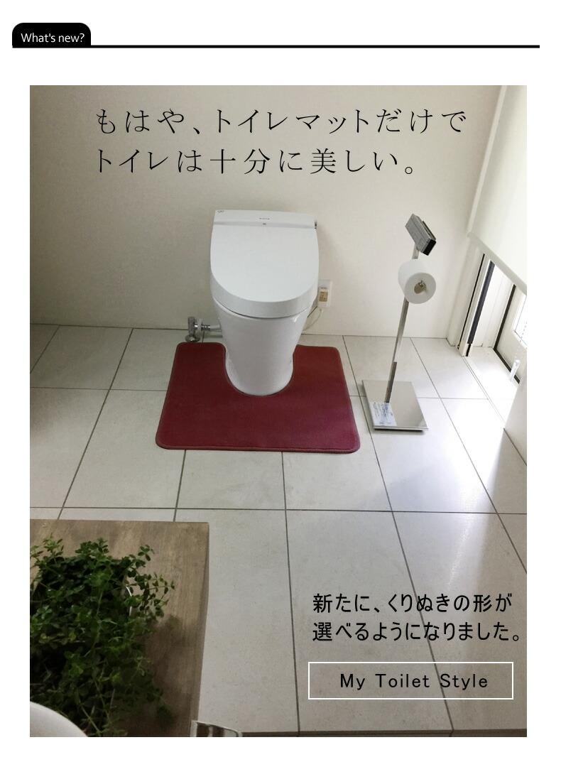 くりぬきの形が選べるトイレマット、マイトイレットスタイル、My Toilet Style