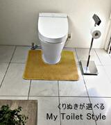 10cm刻みのトイレマット企画〜製造まで国内で徹底的にこだわって作りました