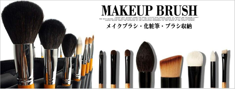 化粧筆/メイクブラシ収納