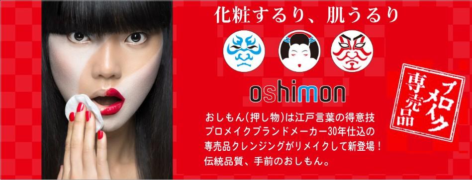 oshimon