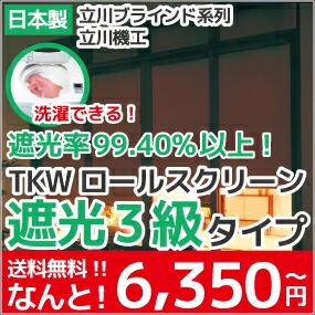 TKW ロールスクリーン 遮光3級・ウォッシャブル