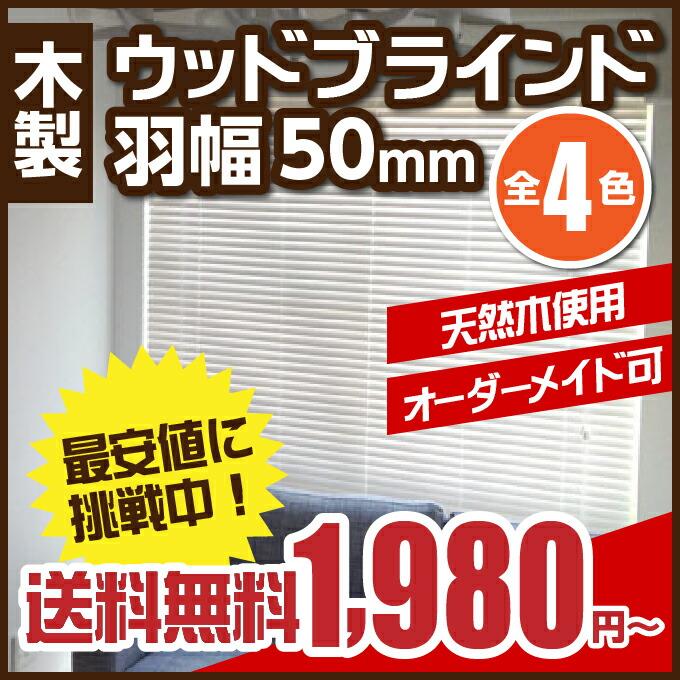 激安ウッドブラインド 羽幅50mm