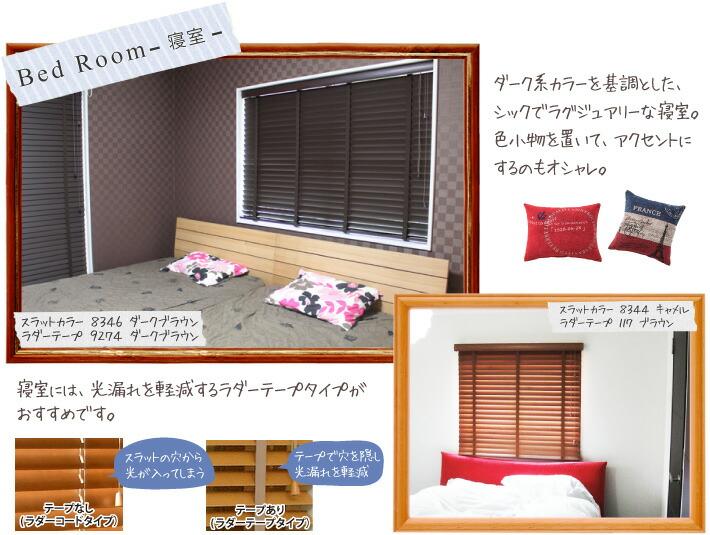 ダーク系カラーを基調としたシックでラグジュアリーな寝室。色小物を置いて、アクセントにするのもオシャレ。寝室には、光漏れを軽減するラダーテープタイプがおススメです。