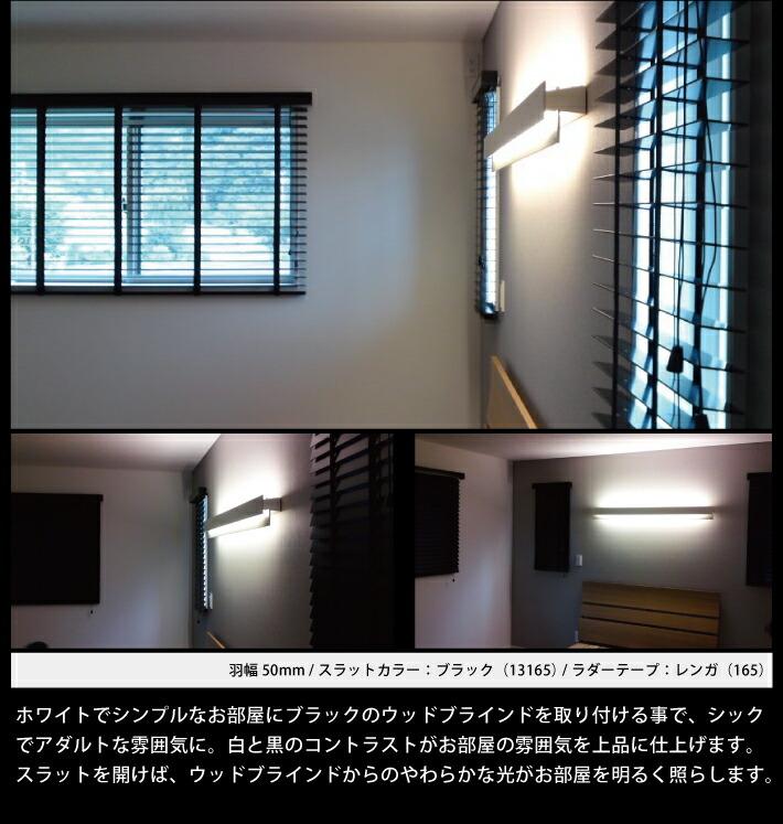 ホワイトでシンプルなお部屋にブラックのウッドブラインドを取り付ける事で、シックでアダルトな雰囲気に。白と黒のコントラストがお部屋の雰囲気を上品に仕上げます。スラットを開けば、ウッドブラインドからのやわらかな光がお部屋を明るく照らします。