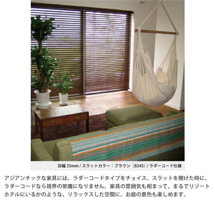アジアンチックな家具には、ラダーコードタイプをチョイス。スラットを開けた時に、ラダーコードなら視界の邪魔になりません。家具の雰囲気も相まって、まるでリゾートホテルにいるかのような、リラックスした空間に。お庭の景色も楽しめます。