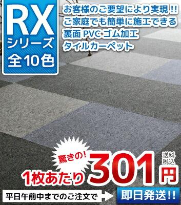 タイルカーペット RXシリーズ ご注文はこちら