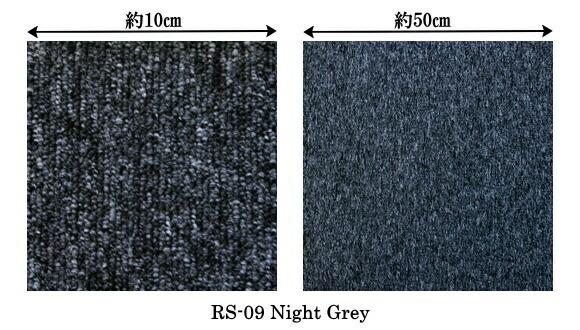 タイルカーペット RS-09