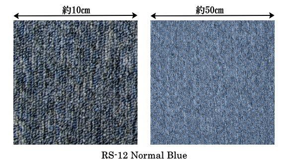 タイルカーペット RS-12