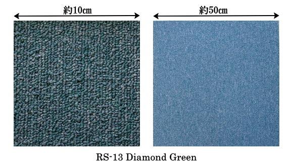 タイルカーペット RS-13