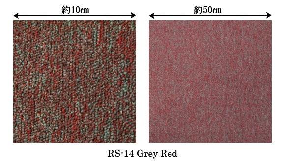 タイルカーペット RS-14