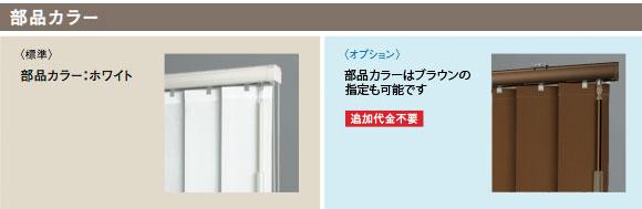 TOSO コルト 縦型(バーチカル)ブラインド デュアル80 ウォッシャブル