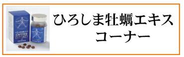 <ひろしま牡蠣エキス>本場広島のかきを原料とし、グリコーゲンやタウリンなどの栄養素を多く含む粒状タイプでのみやすい栄養補助食品です。