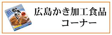 <広島かき加工食品>