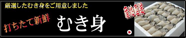 新鮮 ぷりぷり 広島生かき むき身