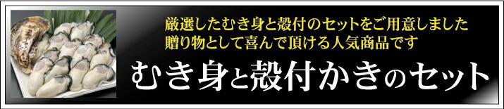 新鮮広島生かき むき身と殻付きセット