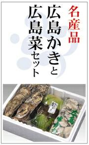 広島セット むき身と殻付き&広島菜漬けのセット