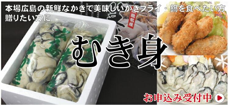 自然豊かな広島湾で採れたかきを、打ち子さんたちが 一つ一つ丁寧に剥いています。その中でも品質の良いものを厳選しお贈りしています。