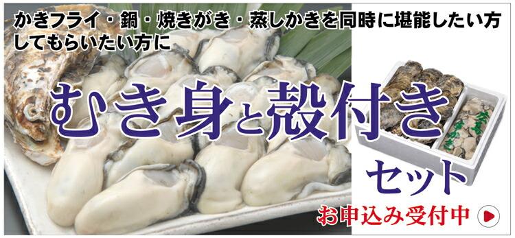 自然豊かな広島湾で採れた新鮮なかきを、むき身と殻付きのセットにしました。