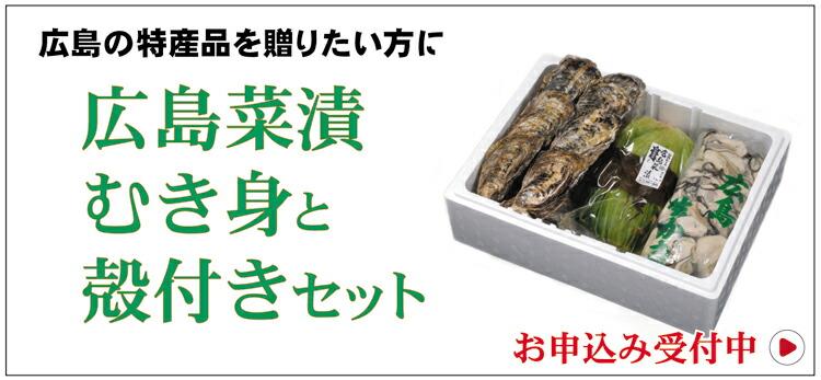 広島名産生かきと広島菜漬けをセットにしました。 一度に3種類の広島の味が楽しめるので贈り物に最適です。