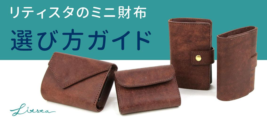 litsta(リティスタ)ミニ財布の選び方ガイド