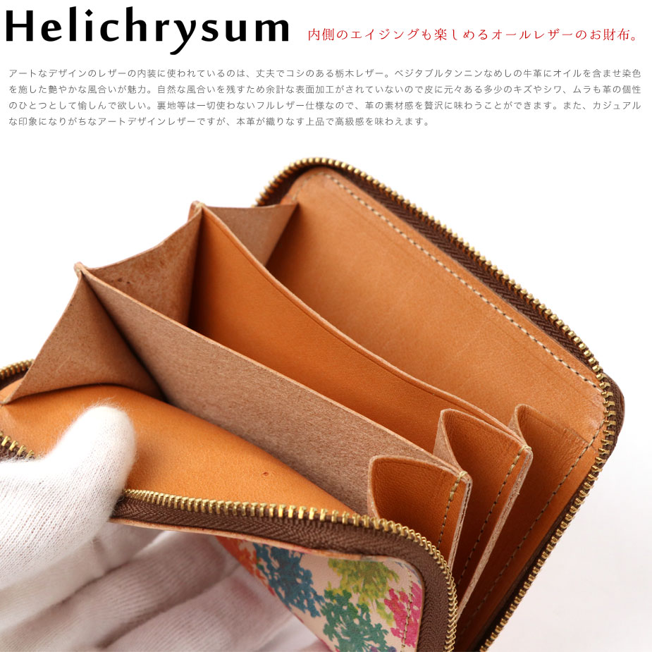 内側のエイジングも楽しめるオールレザーのお財布。
