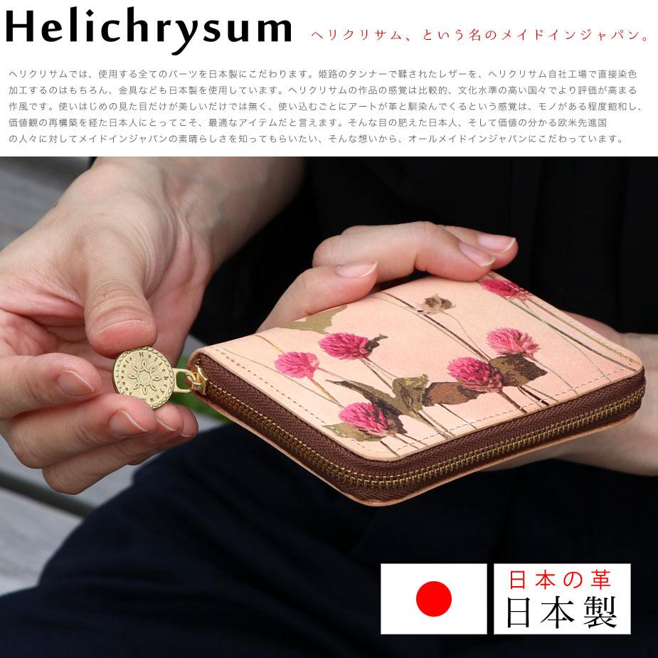 ヘリクリサム、という名のメイドインジャパン。