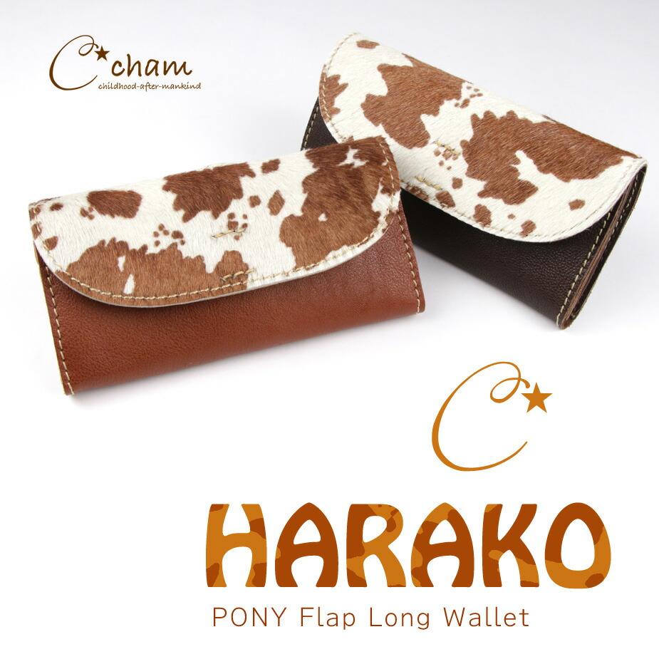 cham HARAKO PONY Plump Long Wallet