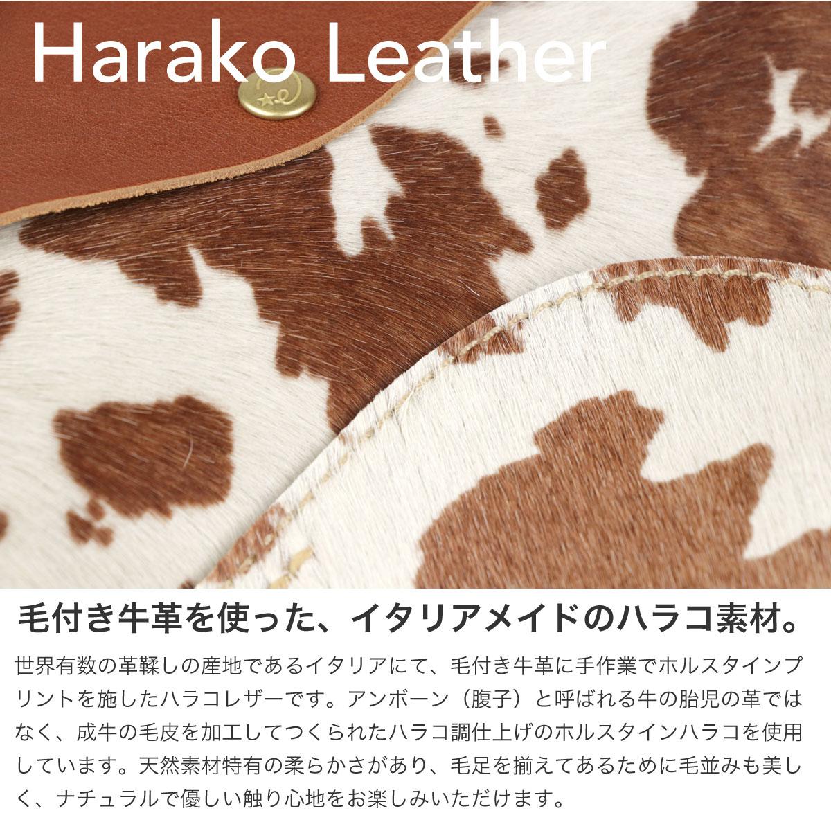 毛付き牛革を使った、イタリアメイドのハラコ素材。