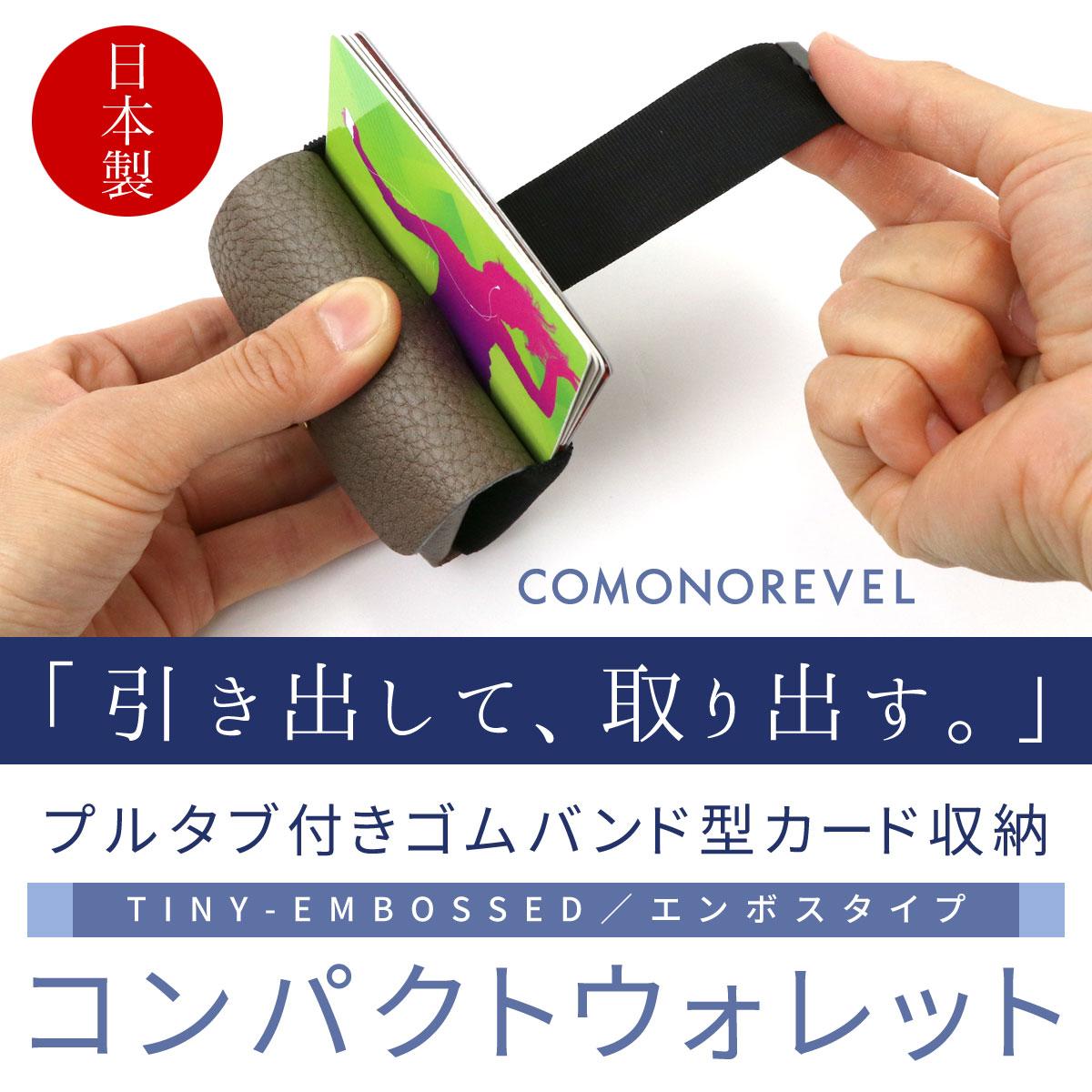 ミニ財布 コンパクトウォレット TINY EMBOSSED 日本製 メンズ 本革 たつのレザー オイルレザー シュリンクレザー 型押し COMONOREVEL コモノレヴェル CLOWBAR クロウバー COM-ONO コムォノ