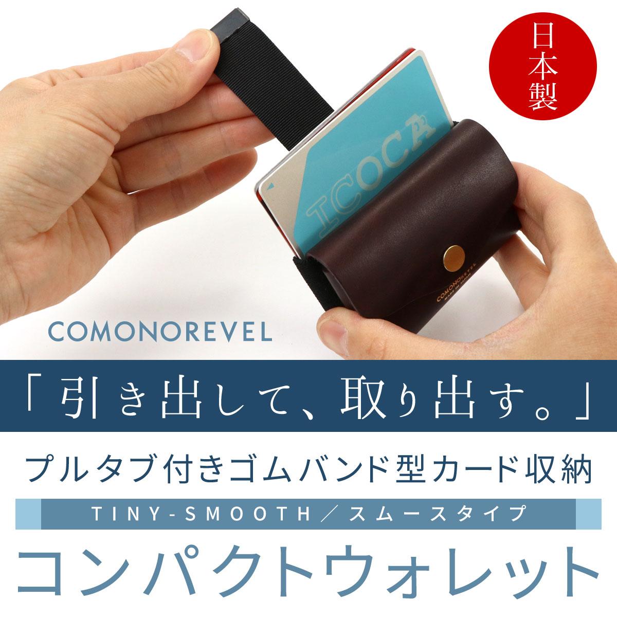 ミニ財布 コンパクトウォレット TINY SMOOTH 日本製 メンズ 本革 たつのレザー オイルレザー スムースレザー COMONOREVEL コモノレヴェル CLOWBAR クロウバー COM-ONO コムォノ