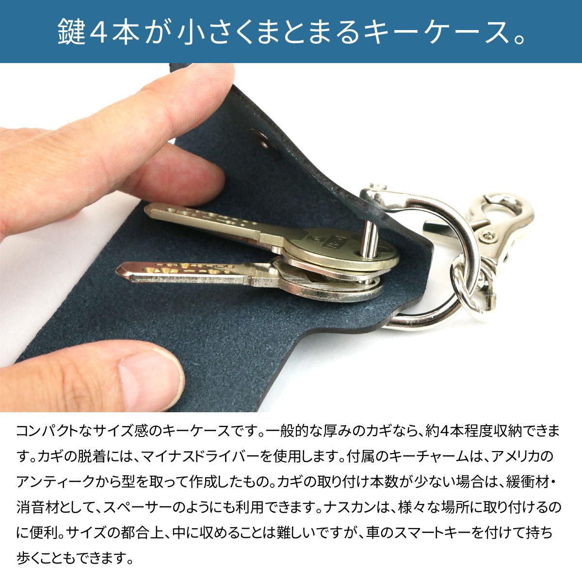鍵4本が小さくまとまるキーケース。