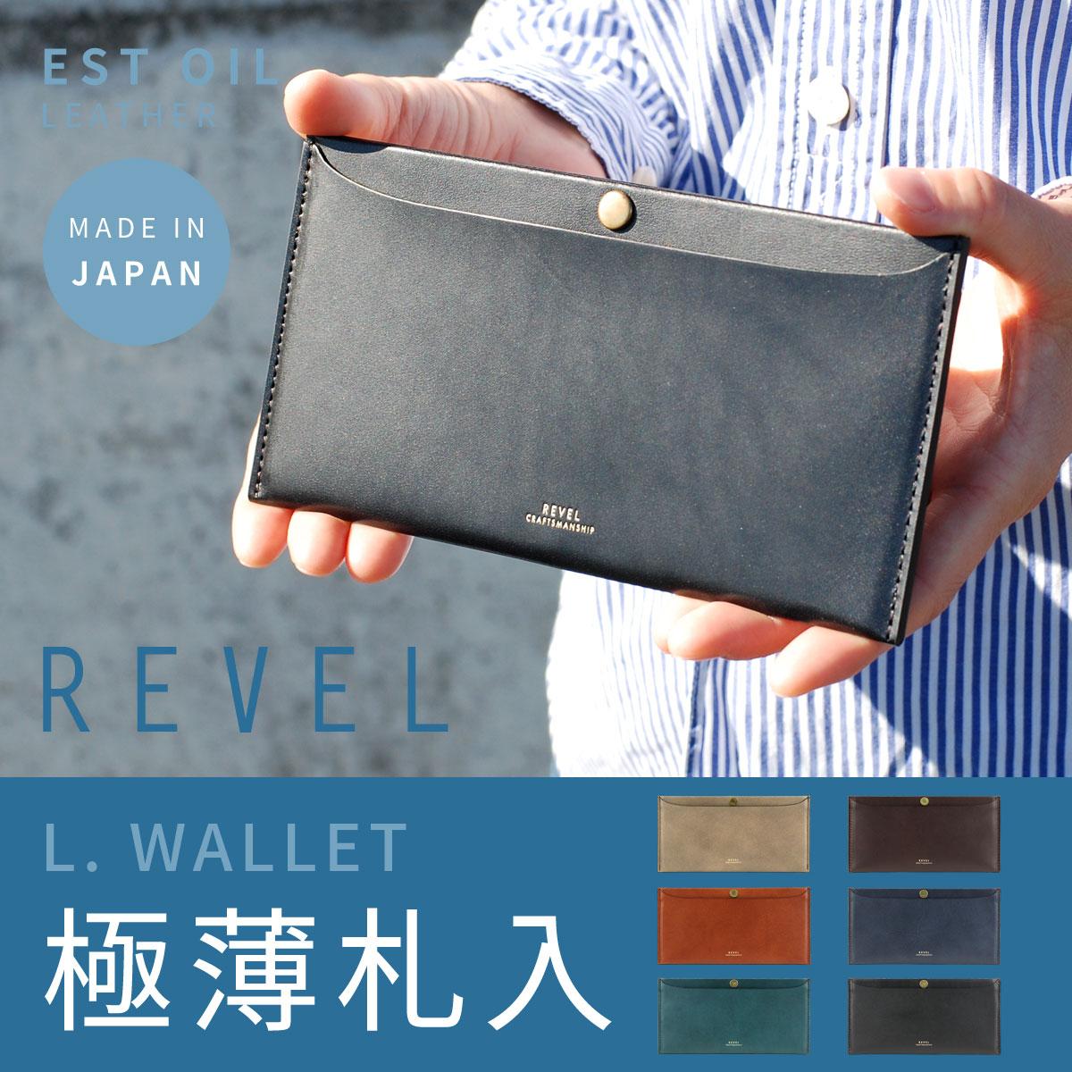 札入れ 小銭入れなし 長財布 薄い メンズ 本革 牛革 オイルレザー 日本製 REVEL レヴェル CLOWBAR クロウバー RVL-R302