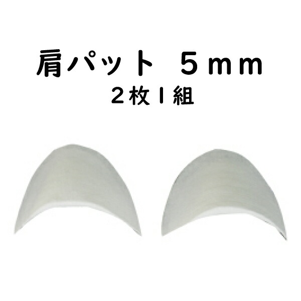 肩パット(厚み5mm)S2