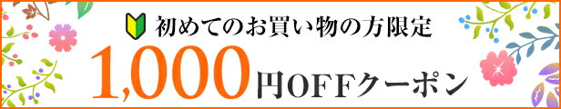 1000円クーポン