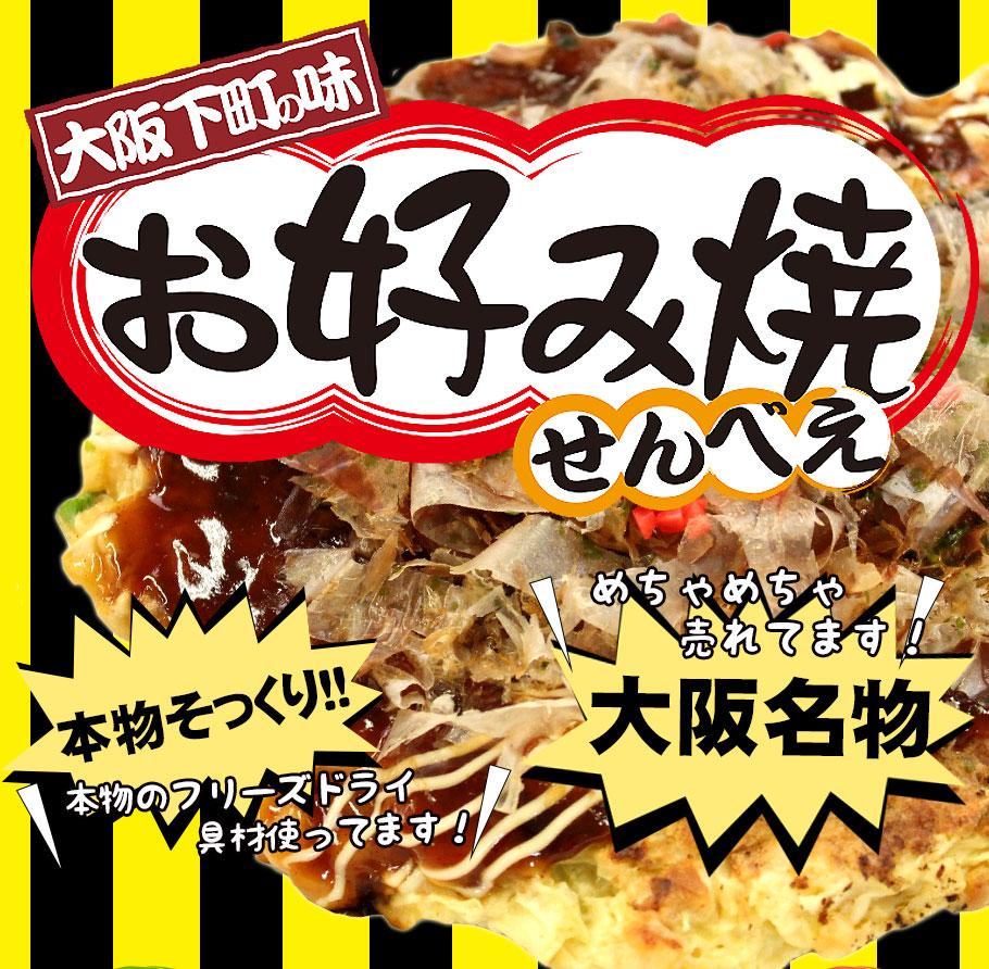 大阪下町の味お好み焼きせんべえ